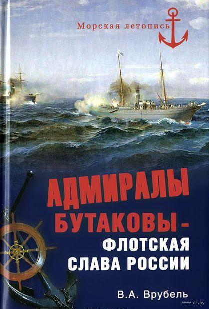 Адмиралы Бутаковы - флотская слава России. Владимир Врубель