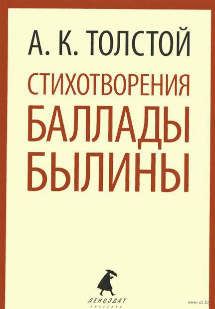 А. К. Толстой. Стихотворения. Баллады. Былины. Лев Толстой, Алексей Толстой