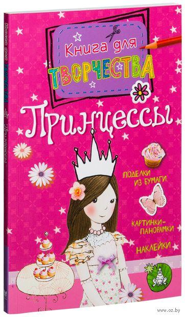 Принцессы. Книга для творчества. Андреа Пиннингтон