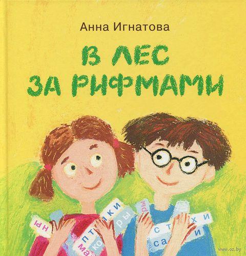 В лес за рифмами. Анна Игнатова