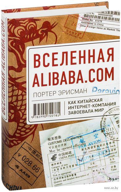 Вселенная Alibaba.com. Как китайская интернет-компания завоевала мир. Портер Эрисман