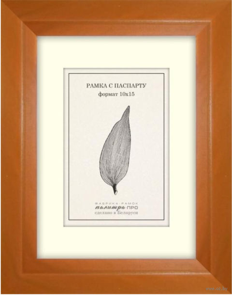 Рамка деревянная с паспарту (10х15 см; арт. ПД34КЛ-8023/2809) — фото, картинка
