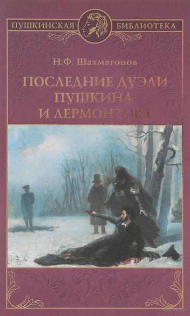 Последние дуэли Пушкина и Лермонтова — фото, картинка