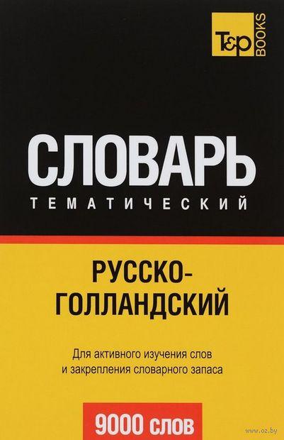 Русско-голландский тематический словарь — фото, картинка