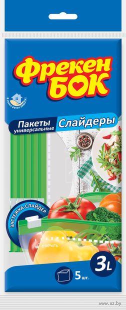 Набор пакетов для хранения и замораживания (5 шт.; 3 л) — фото, картинка