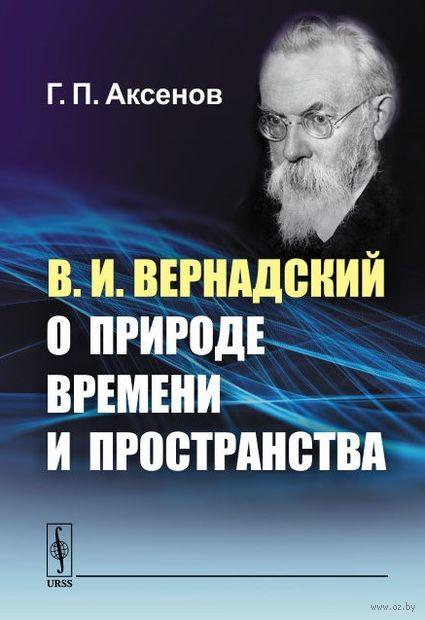 В. И. Вернадский о природе времени и пространства — фото, картинка