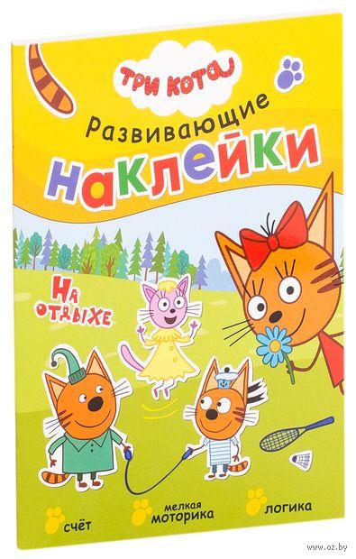 Три кота. На отдыхе (+ наклейки) — фото, картинка