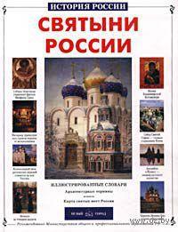 Святыни России — фото, картинка