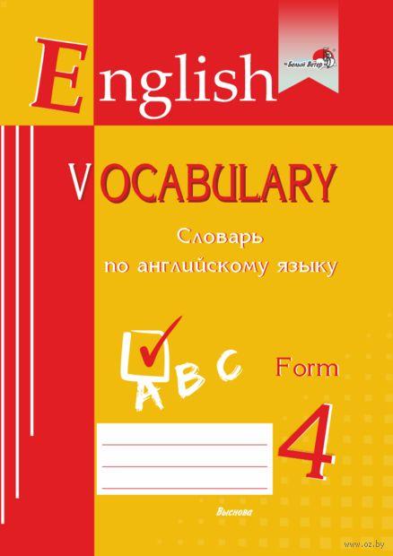 English vocabulary. Form 4. Словарь по английскому языку — фото, картинка