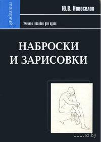 Наброски и зарисовки. Юрий Новоселов
