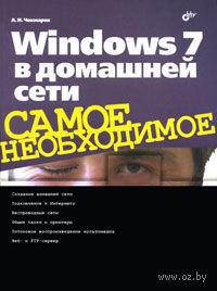 Windows 7 в домашней сети. Алексей Чекмарев
