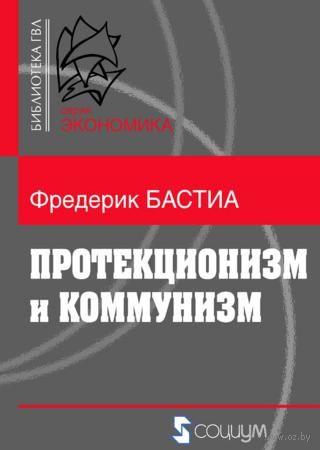 Протекционизм и коммунизм. Фредерик Бастиа
