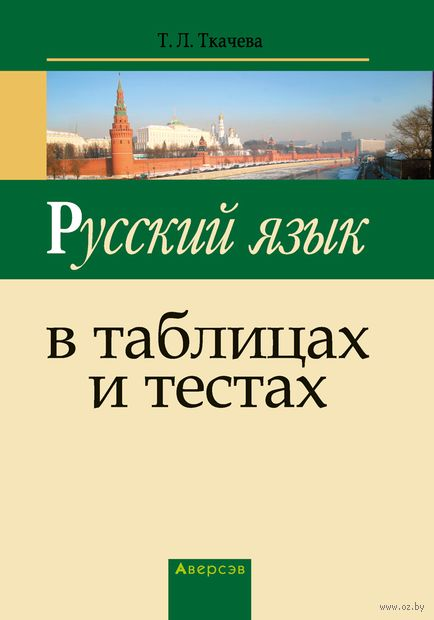 Русский язык в таблицах и тестах. Пособие для подготовки к централизованному тестированию. Т. Ткачева