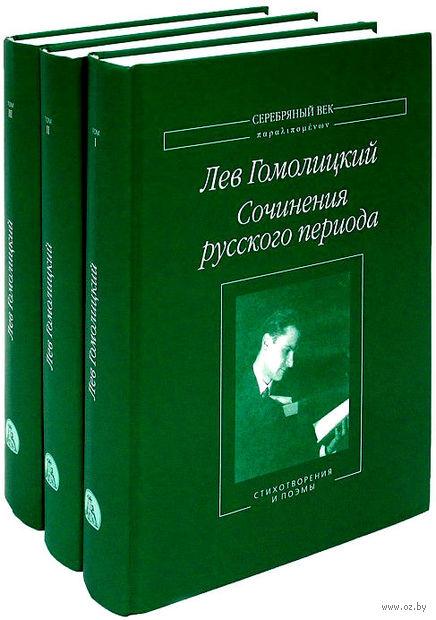 Лев Гомолицкий. Сочинения русского периода (комплект из 3 книг). Лев Гомолицкий