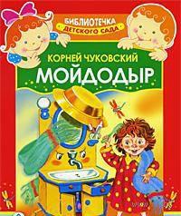 Мойдодыр — фото, картинка