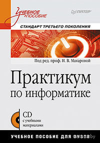Практикум по информатике (+ CD) — фото, картинка