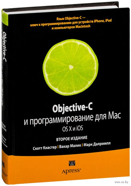 Objective-C и программирование для Mac OS X и iOS. Скотт Кнастер, Вакар Малик, Марк Далримпл