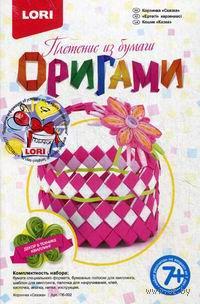 """Оригами модульное """"Корзинка Сказка"""""""