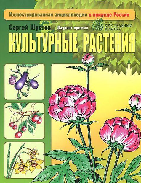 Культурные растения. Сергей Шустов