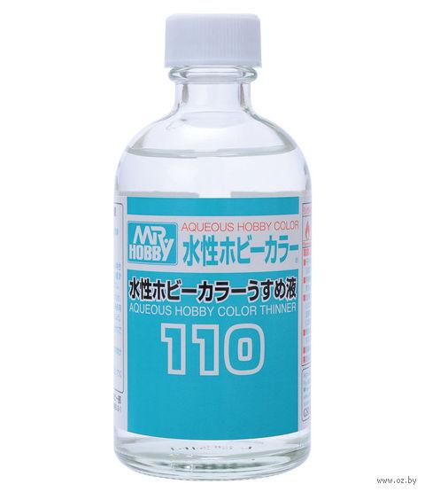 Разбавитель для водоразбавляемых красок (110 мл, арт. T-110)