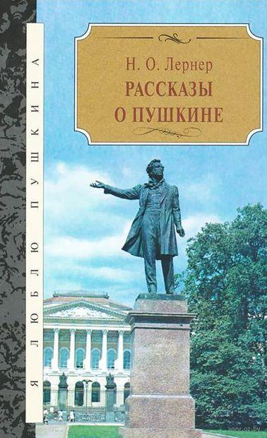 Рассказы о Пушкине. Николай Лернер
