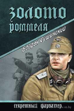 Золото Роммеля. Богдан Сушинский
