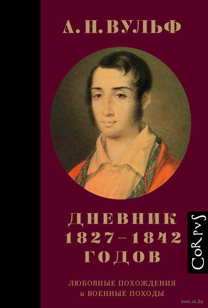 Дневник 1827-1842 годов. Алексей Вульф