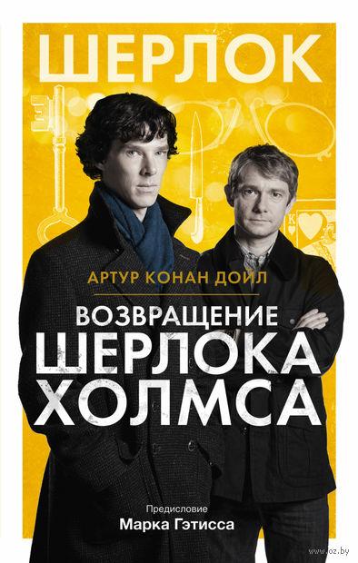 Возвращение Шерлока Холмса (кинообложка) — фото, картинка