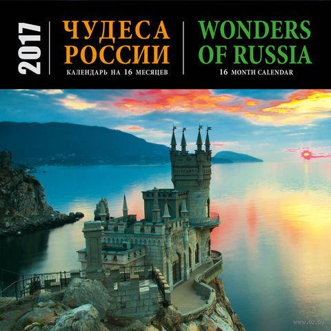 Чудеса России 2017 (календарь на 16 месяцев)