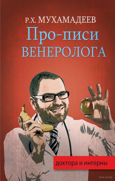 Про-писи венеролога. Рафаэль Мухамадеев