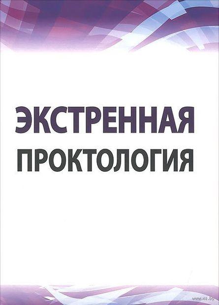 Экстренная проктология. Борис Жуков, Андрей Журавлев , Вячеслав Исаев