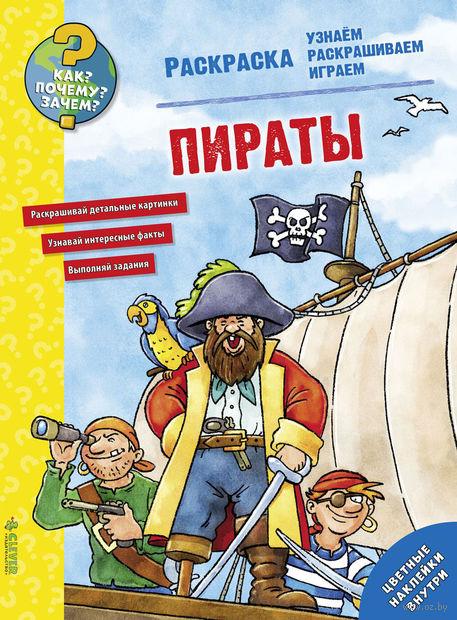 Пираты. Раскраска — фото, картинка