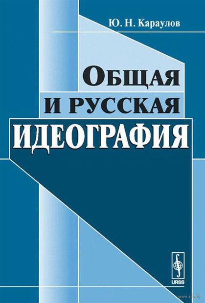 Общая и русская идеография — фото, картинка