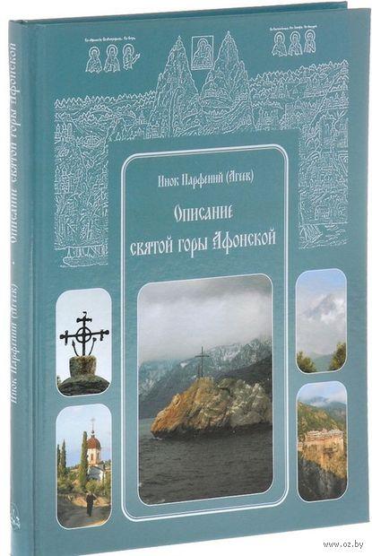 Описание святой горы Афонской — фото, картинка