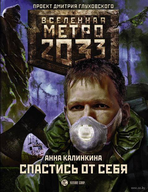 Метро 2033. Спастись от себя (м) — фото, картинка