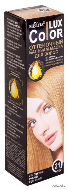"""Оттеночный бальзам-маска для волос """"Color Lux"""" тон: 21, светло-русый; 100 мл — фото, картинка"""