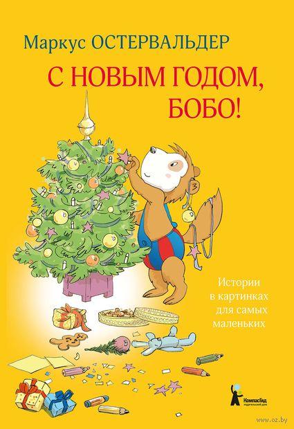 С Новым годом, Бобо! — фото, картинка
