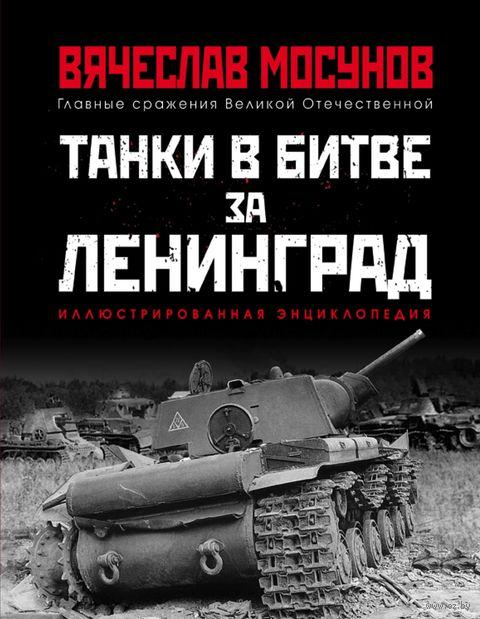 Танки в битве за Ленинград — фото, картинка