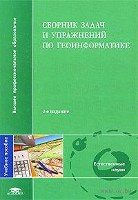 Сборник задач и упражнений по геоинформатике (+ CD)