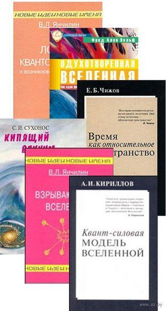 Вселенная и Мы (комплект из 6 книг) — фото, картинка