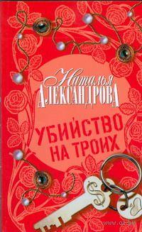 Убийство на троих (м). Наталья Александрова