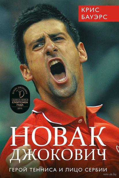 Новак Джокович - герой тенниса и лицо Сербии — фото, картинка