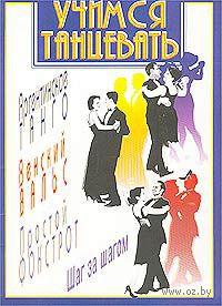 Учимся танцевать аргентинское танго, венский вальс, простой фокстрот. Шаг за шагом — фото, картинка