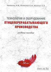 Технология и оборудование птицеперерабатывающего производства. Людмила Антипова, С. Полянских, А. Калачев