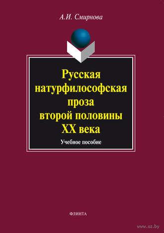 Русская натурфилософская проза второй половины XX века. Альфия Смирнова
