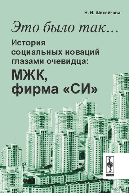 """Это было так... История социальных новаций глазами очевидца. МЖК, фирма """"СИ"""". Нина  Шелейкова"""