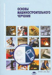Основы машиностроительного черчения. А. Феофанов
