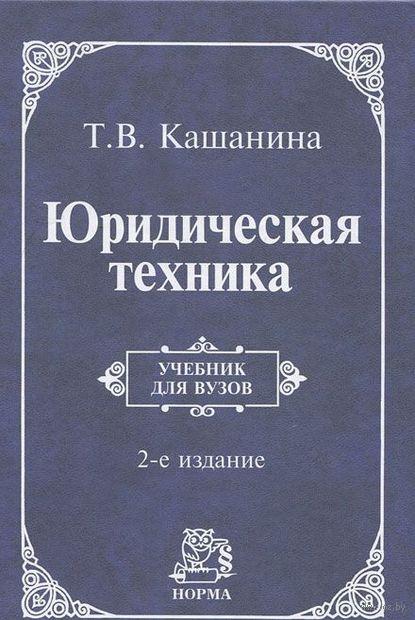 Юридическая техника. Татьяна Кашанина