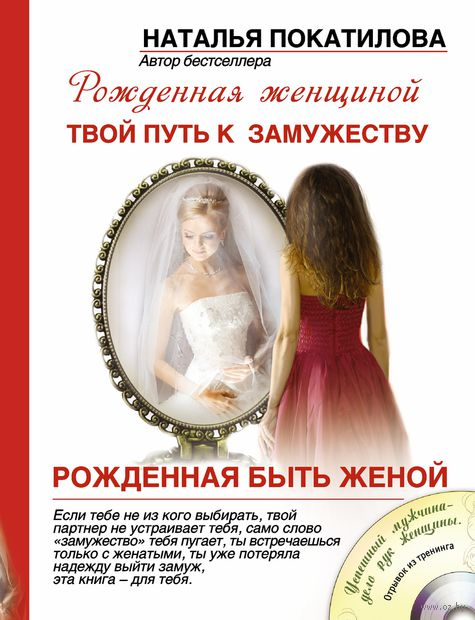 Рожденная быть женой. Твой путь к замужеству (+ CD). Наталья Покатилова