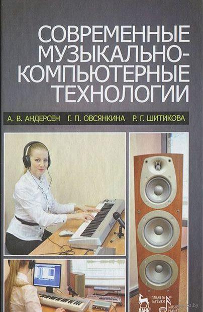 Современные музыкально-компьютерные технологии. А. Андерсен, Г. Овсянкина, Р. Шитикова